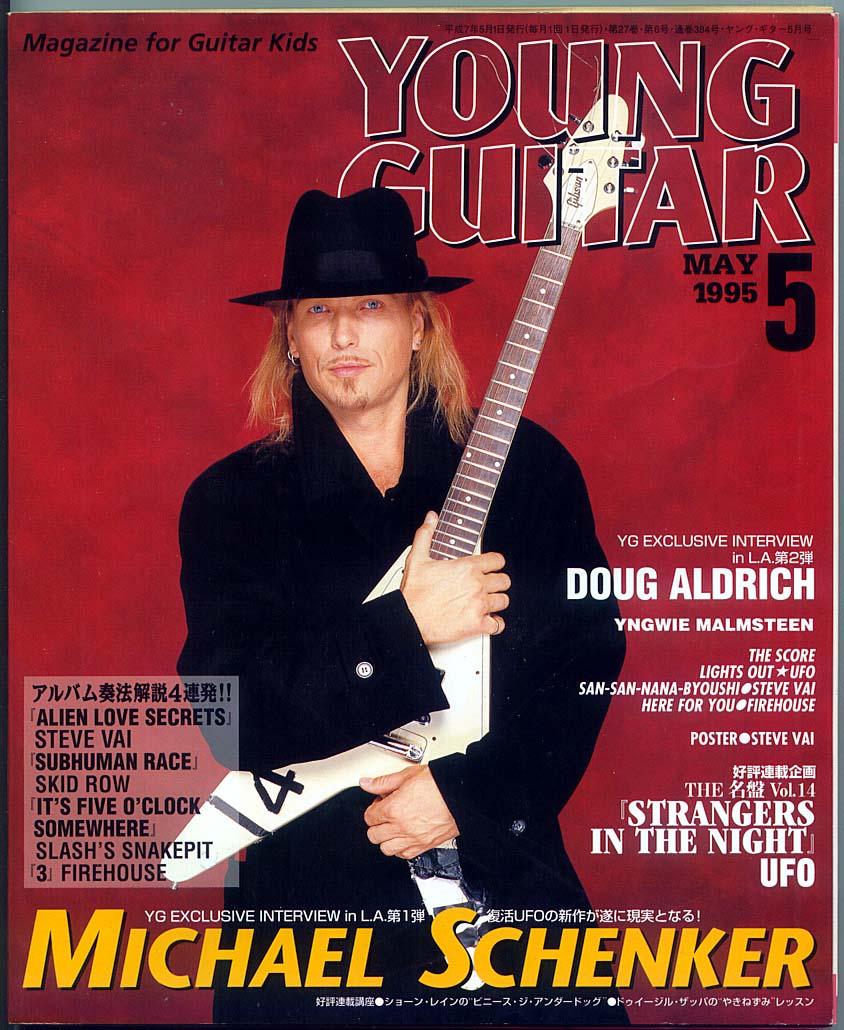ヤングギター 1995年5月号 No.38...