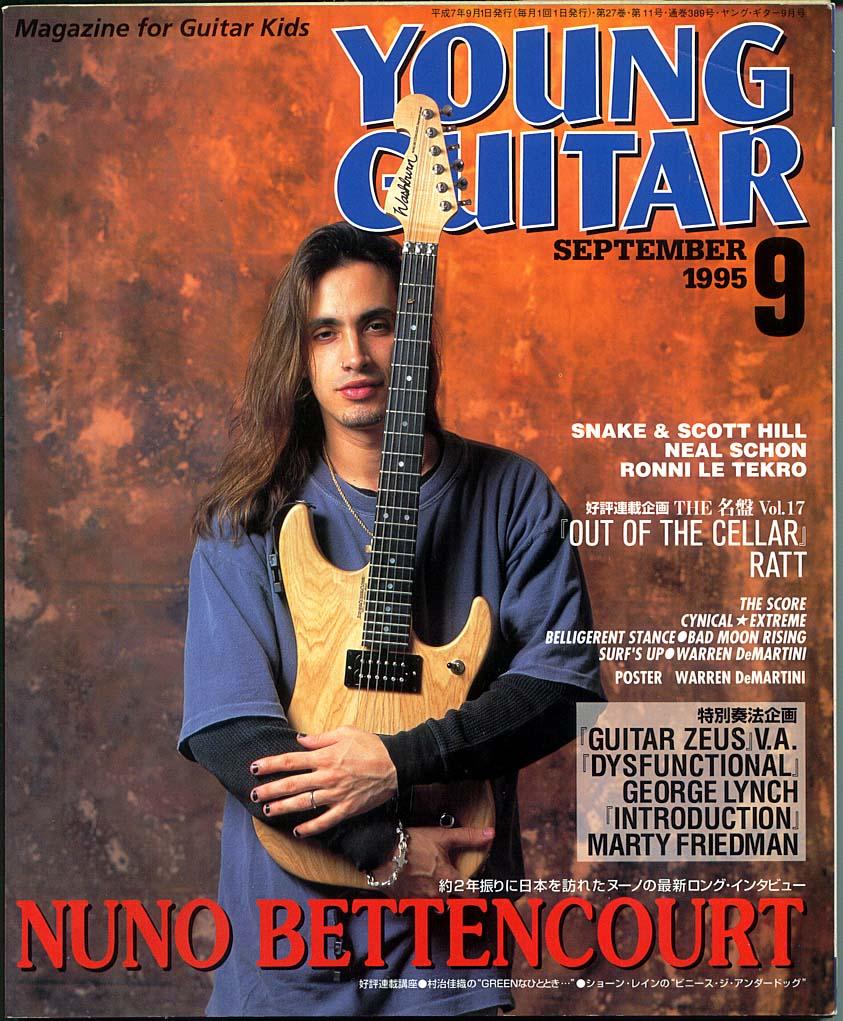 ヤングギター 1995年9月号 No.38...