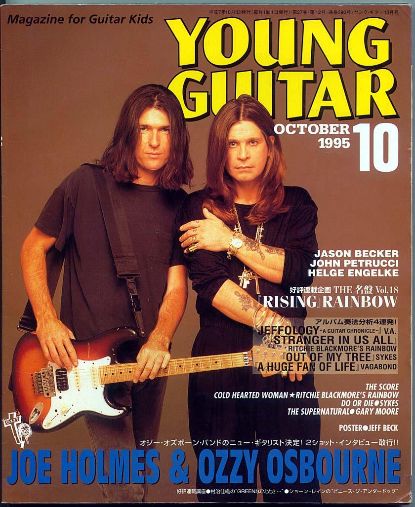 ヤングギター 1995年10月号 No.3...